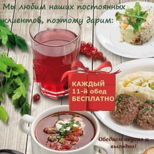 11 j obed 1 300x300 - Каждый 11- й обед БЕСПЛАТНО