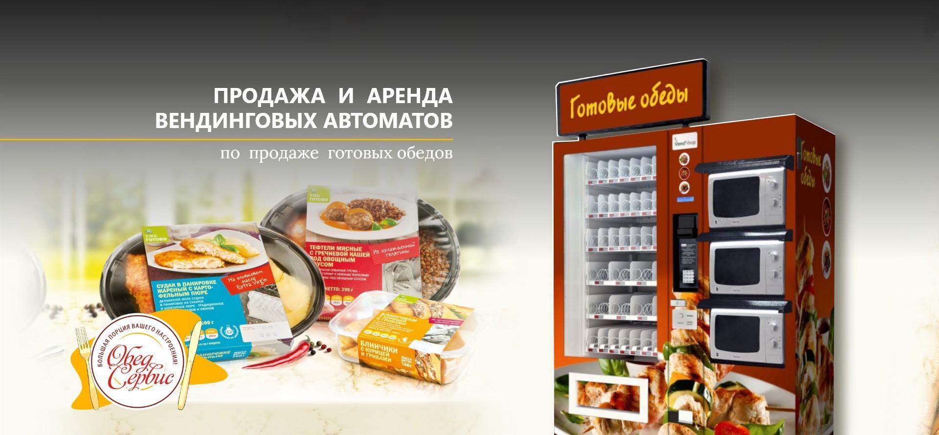 Продажа и аренда вендинговых автоматов по продаже готовых обедов